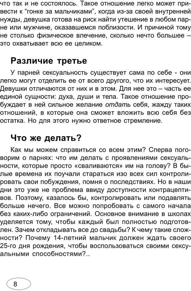 PDF. Большая разница. Барсен Д. Страница 6. Читать онлайн