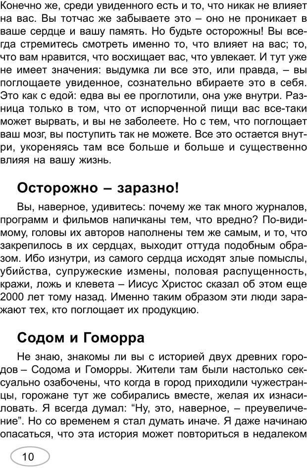PDF. Большая разница. Барсен Д. Страница 8. Читать онлайн