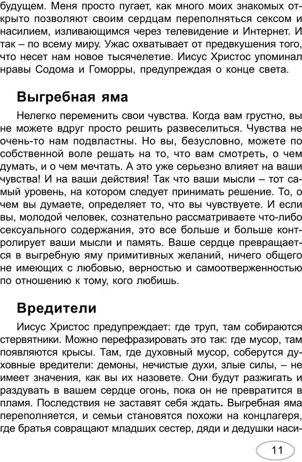 PDF. Большая разница. Барсен Д. Страница 9. Читать онлайн