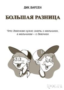 """Обложка книги """"Большая разница"""""""