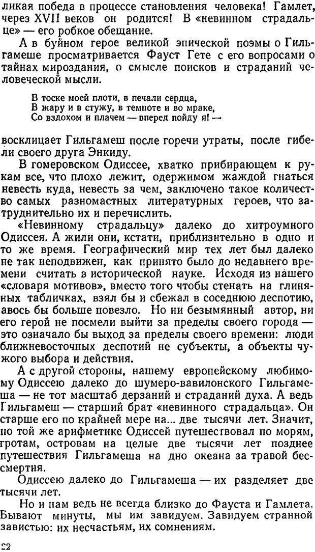 DJVU. В четырех зеркалах. Башкирова Г. Б. Страница 21. Читать онлайн
