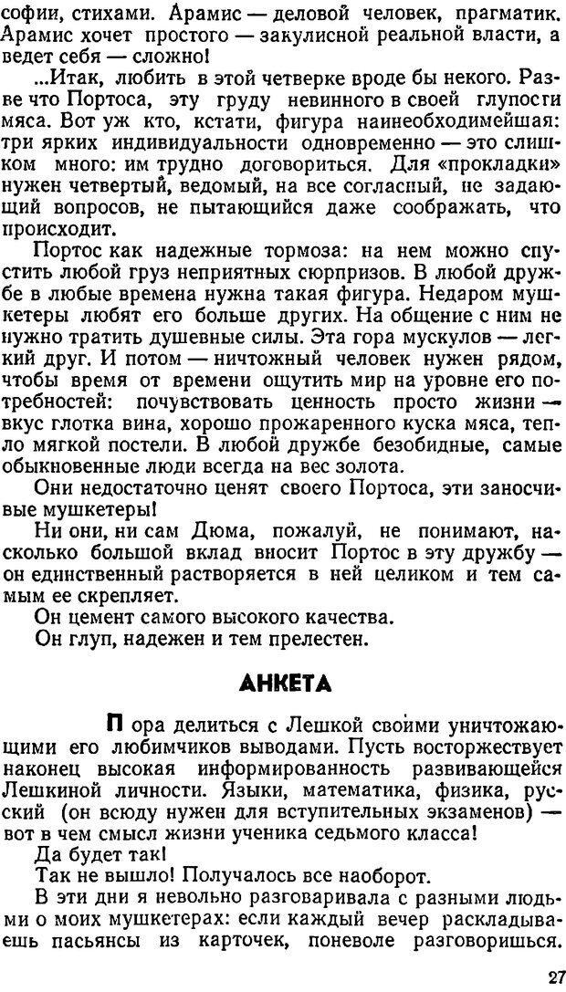 DJVU. В четырех зеркалах. Башкирова Г. Б. Страница 26. Читать онлайн
