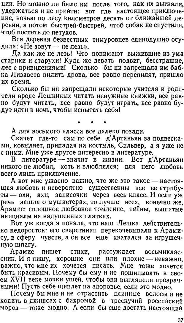 DJVU. В четырех зеркалах. Башкирова Г. Б. Страница 36. Читать онлайн