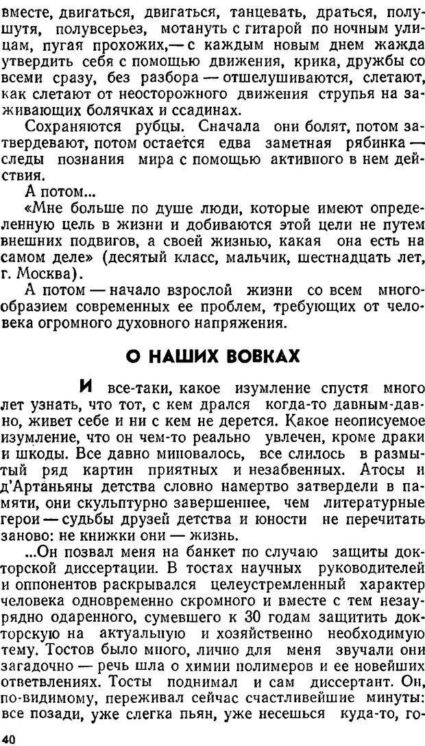 DJVU. В четырех зеркалах. Башкирова Г. Б. Страница 39. Читать онлайн