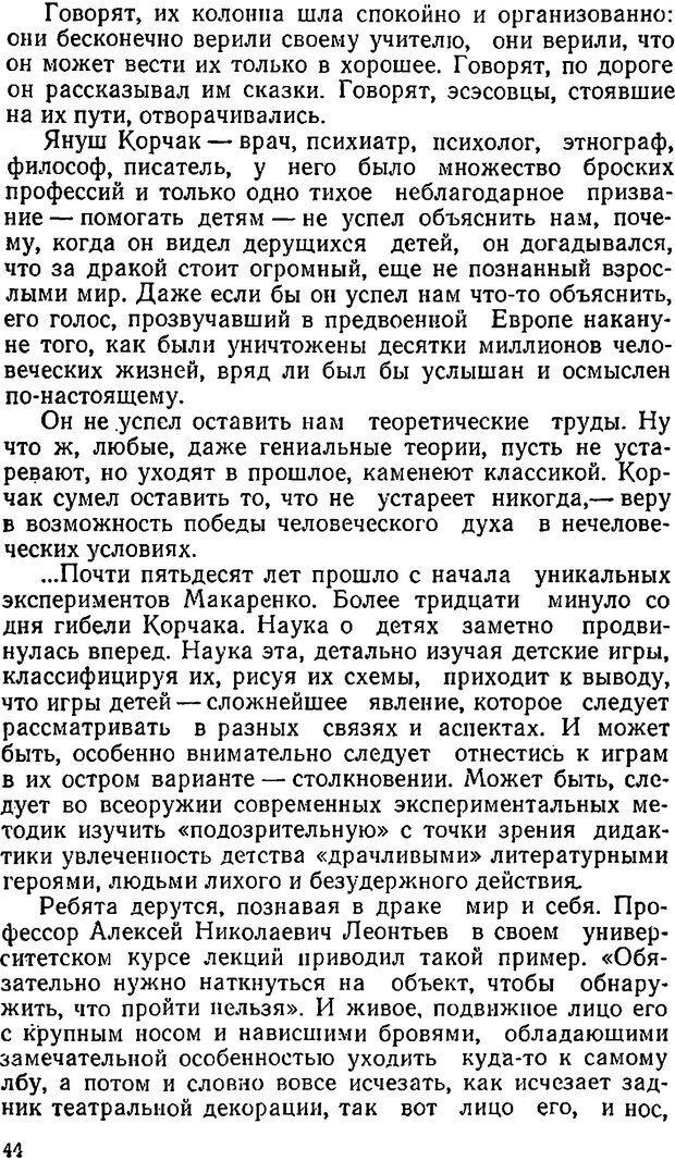 DJVU. В четырех зеркалах. Башкирова Г. Б. Страница 43. Читать онлайн