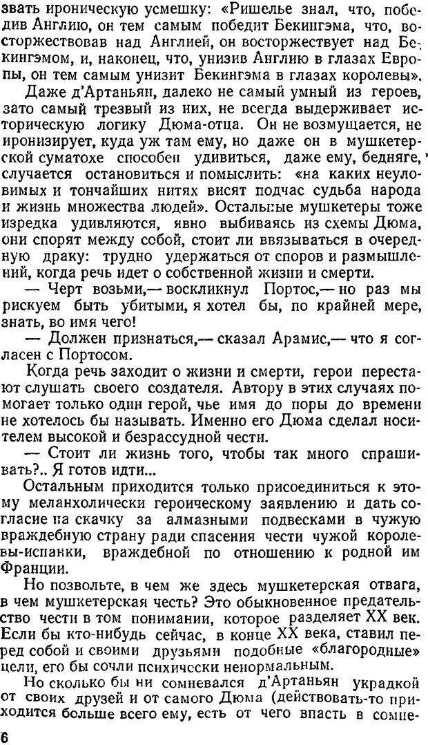 DJVU. В четырех зеркалах. Башкирова Г. Б. Страница 5. Читать онлайн