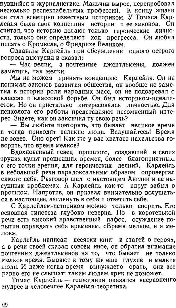 DJVU. В четырех зеркалах. Башкирова Г. Б. Страница 59. Читать онлайн