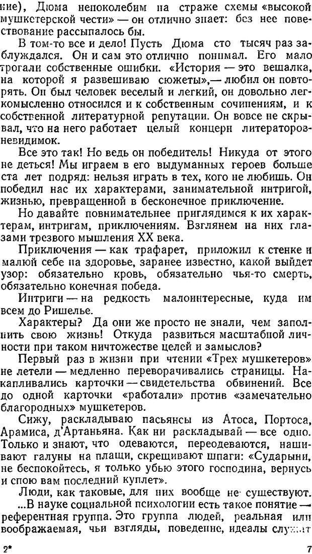 DJVU. В четырех зеркалах. Башкирова Г. Б. Страница 6. Читать онлайн