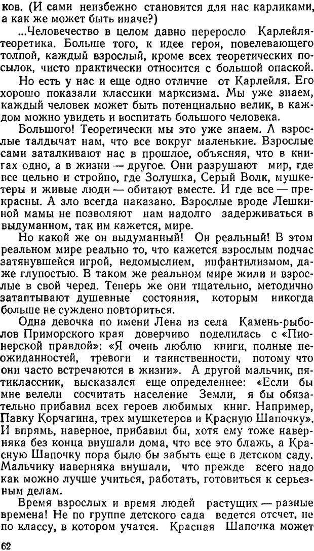 DJVU. В четырех зеркалах. Башкирова Г. Б. Страница 61. Читать онлайн