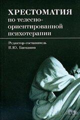 Свободное тело. Хрестоматия по телесно-ориентированной психотерапии и психотехнике, Баскаков Владимир