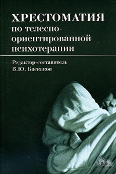 """Обложка книги """"Свободное тело. Хрестоматия по телесно-ориентированной психотерапии и психотехнике"""""""