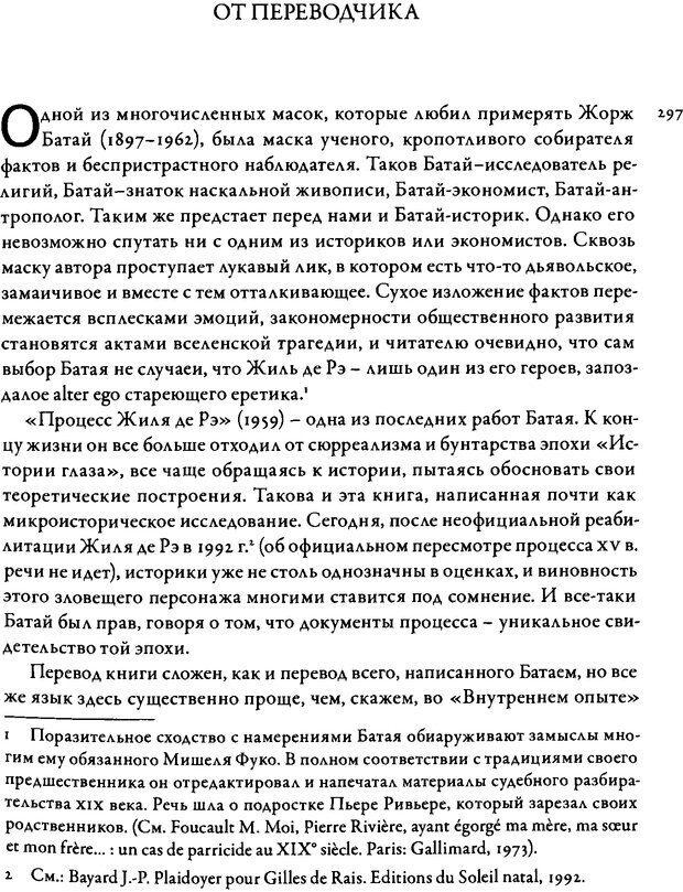 DJVU. Процесс Жиля де Рэ. Батай Ж. Страница 289. Читать онлайн