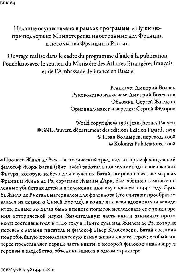 DJVU. Процесс Жиля де Рэ. Батай Ж. Страница 3. Читать онлайн