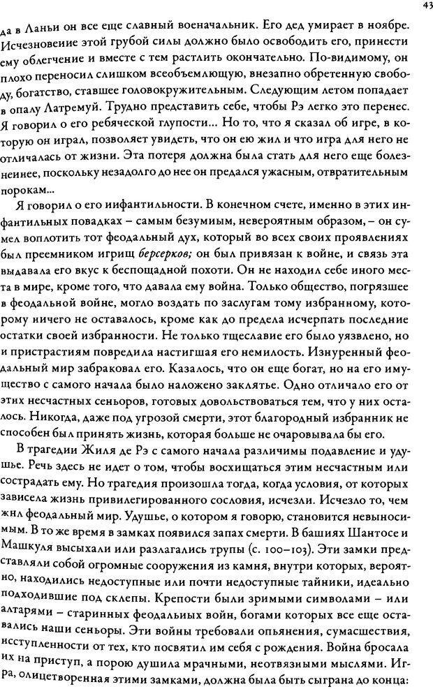 DJVU. Процесс Жиля де Рэ. Батай Ж. Страница 40. Читать онлайн