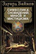 Символика сновидений, мифов и мистицизма, Байков Эдуард