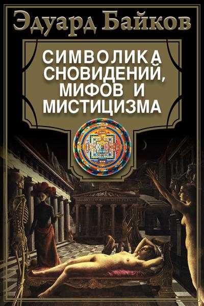 """Обложка книги """"Символика сновидений, мифов и мистицизма"""""""