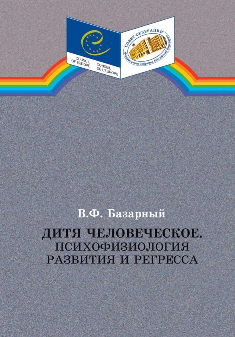 """Обложка книги """"Дитя человеческое. Психофизиология развития и регресса"""""""