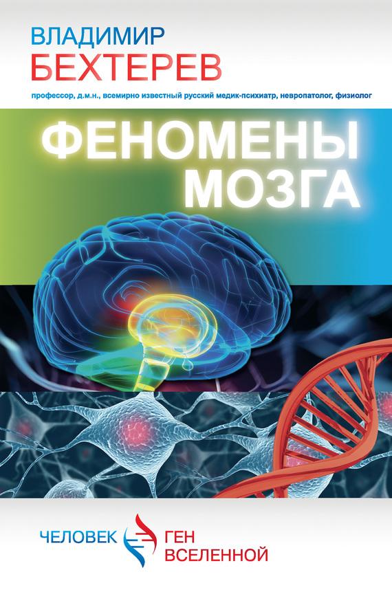 """Обложка книги """"Феномены мозга"""""""