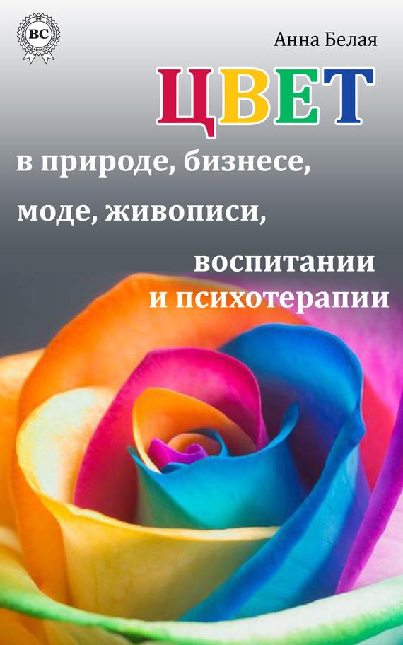 """Обложка книги """"Цвет в природе, бизнесе, моде, живописи, воспитании и психотерапии"""""""