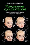 Рожденные с характером, Белонощенко Евгения