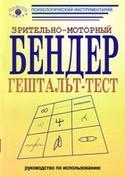 Зрительно-моторный Бендер гештальт-тест: Руководство, Белопольский Виктор