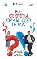 Все секреты сильного пола, Белов Николай