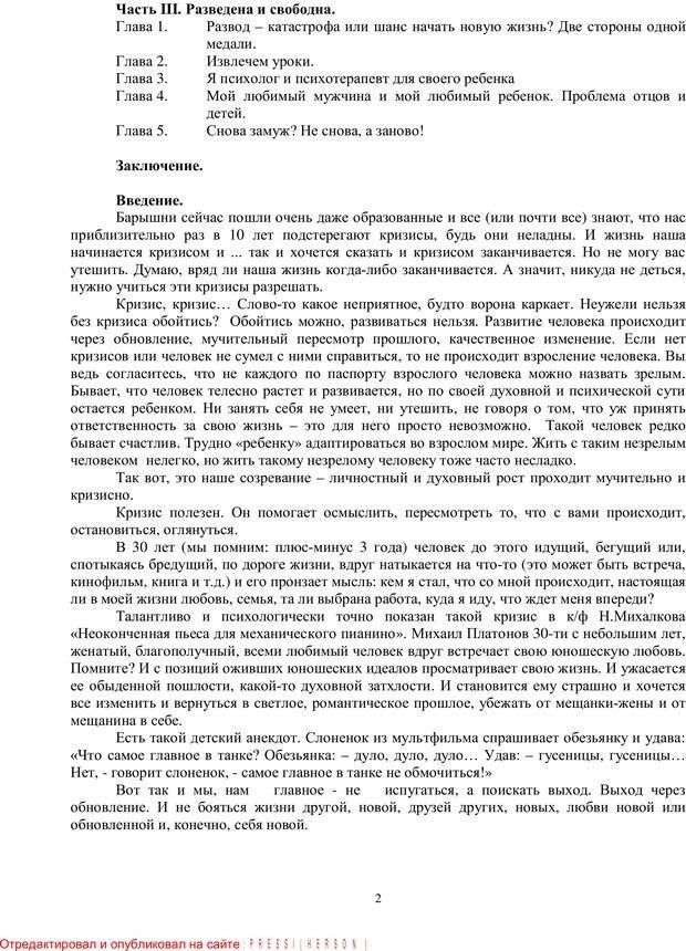 PDF. Брак. От рассвета до заката. Белозуб Г. И. Страница 1. Читать онлайн