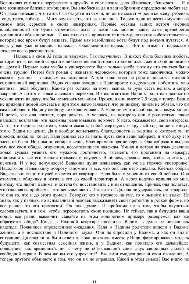PDF. Брак. От рассвета до заката. Белозуб Г. И. Страница 10. Читать онлайн
