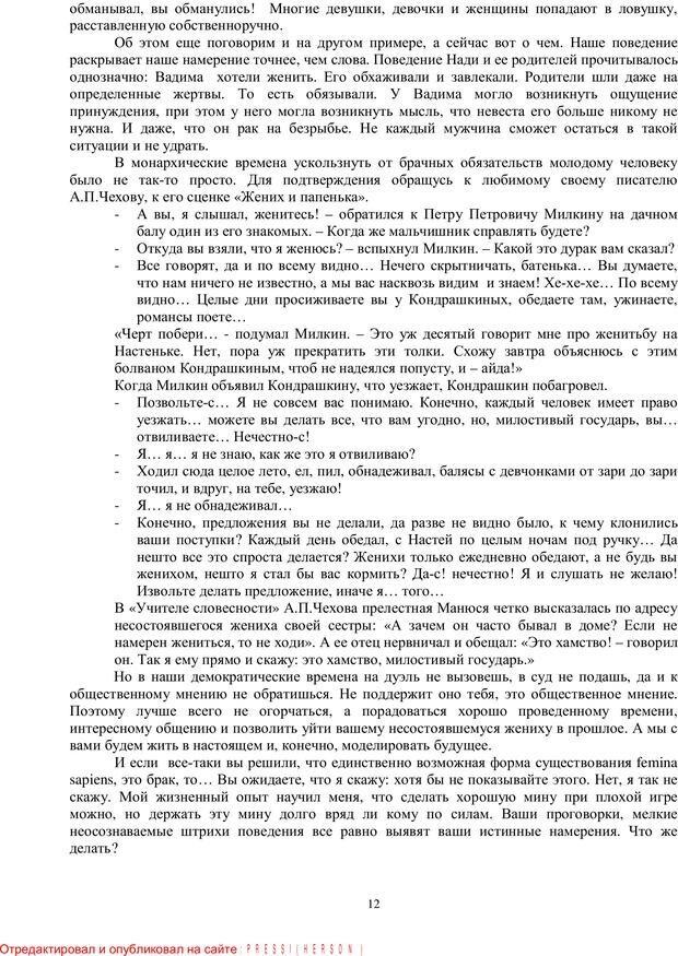PDF. Брак. От рассвета до заката. Белозуб Г. И. Страница 11. Читать онлайн