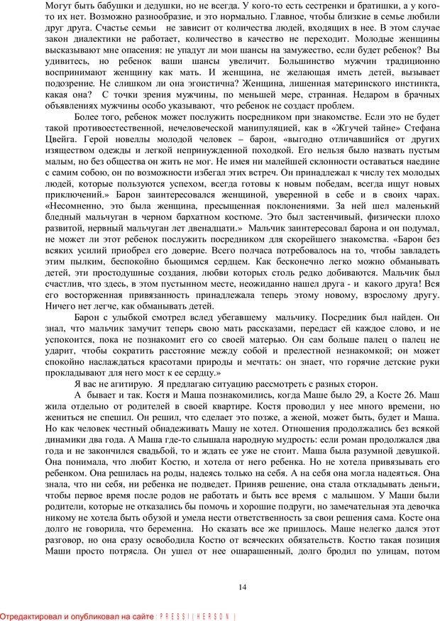 PDF. Брак. От рассвета до заката. Белозуб Г. И. Страница 13. Читать онлайн