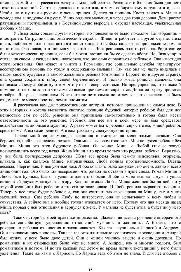 PDF. Брак. От рассвета до заката. Белозуб Г. И. Страница 14. Читать онлайн