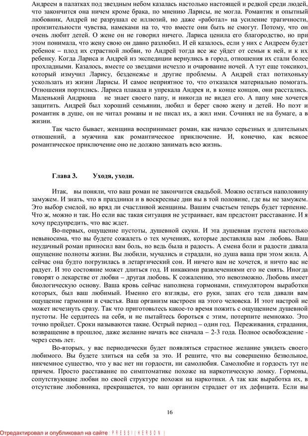 PDF. Брак. От рассвета до заката. Белозуб Г. И. Страница 15. Читать онлайн