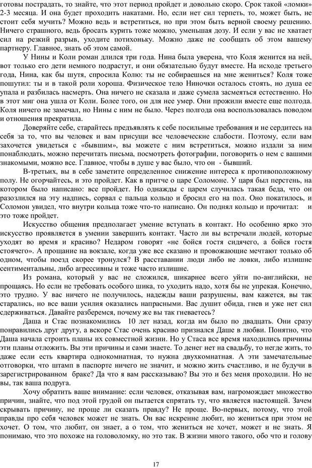 PDF. Брак. От рассвета до заката. Белозуб Г. И. Страница 16. Читать онлайн