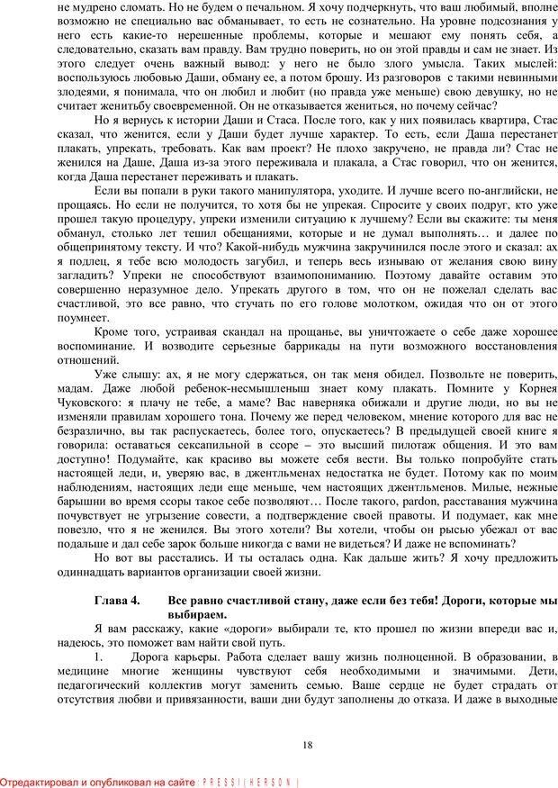 PDF. Брак. От рассвета до заката. Белозуб Г. И. Страница 17. Читать онлайн