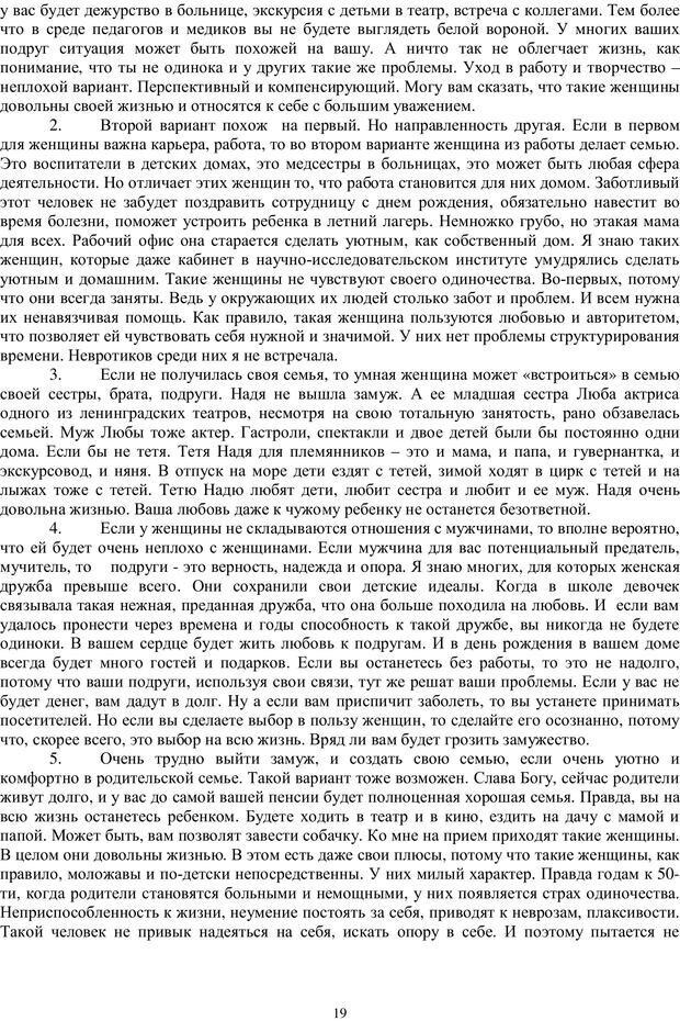 PDF. Брак. От рассвета до заката. Белозуб Г. И. Страница 18. Читать онлайн