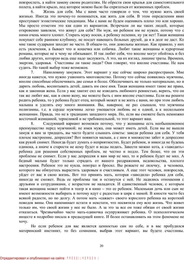 PDF. Брак. От рассвета до заката. Белозуб Г. И. Страница 19. Читать онлайн