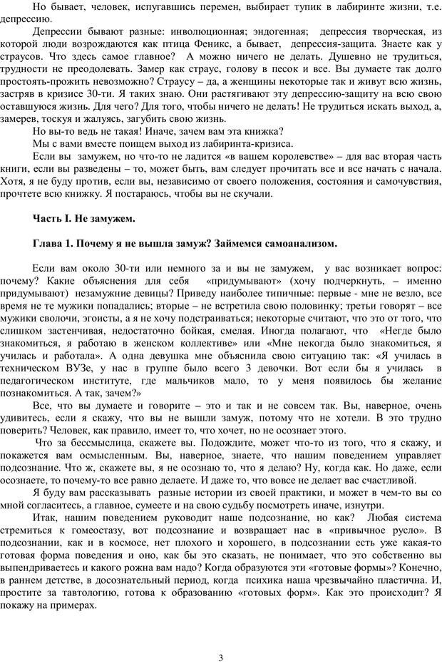 PDF. Брак. От рассвета до заката. Белозуб Г. И. Страница 2. Читать онлайн