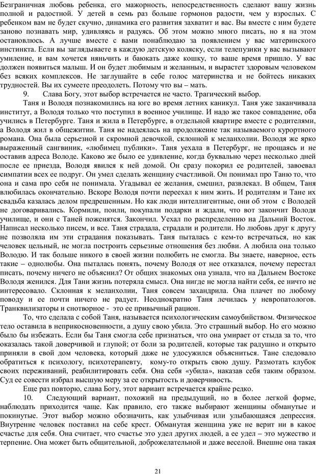 PDF. Брак. От рассвета до заката. Белозуб Г. И. Страница 20. Читать онлайн