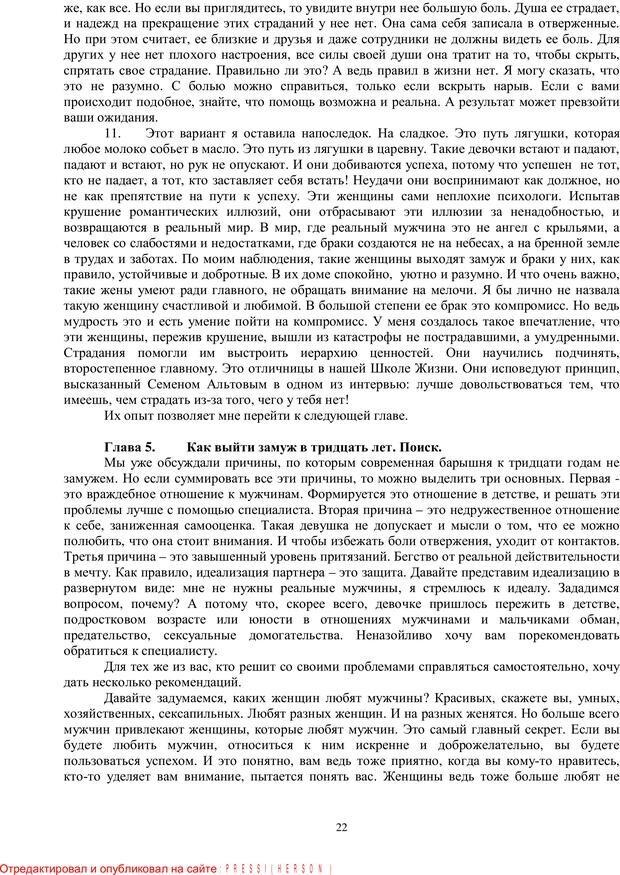 PDF. Брак. От рассвета до заката. Белозуб Г. И. Страница 21. Читать онлайн