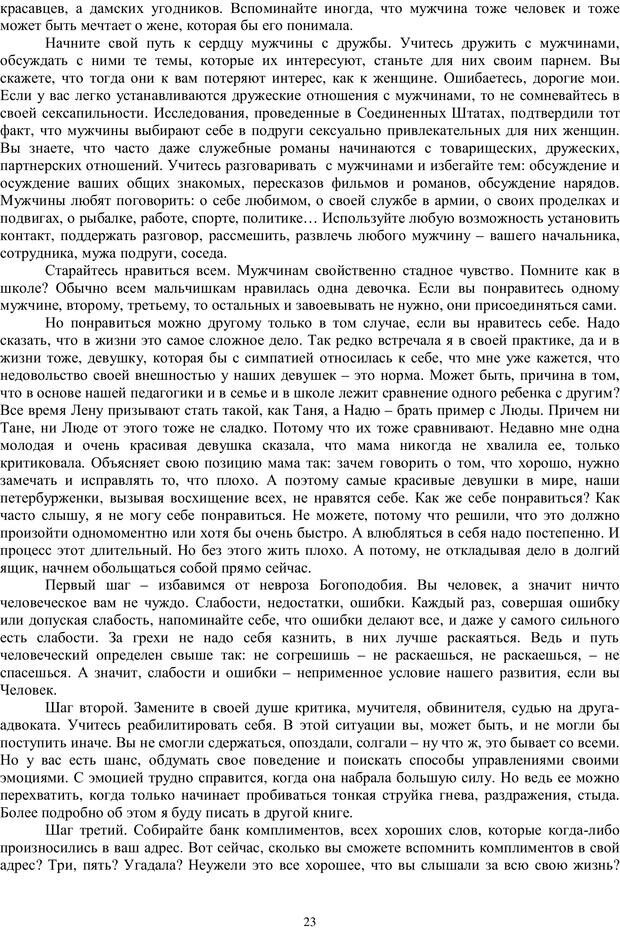 PDF. Брак. От рассвета до заката. Белозуб Г. И. Страница 22. Читать онлайн