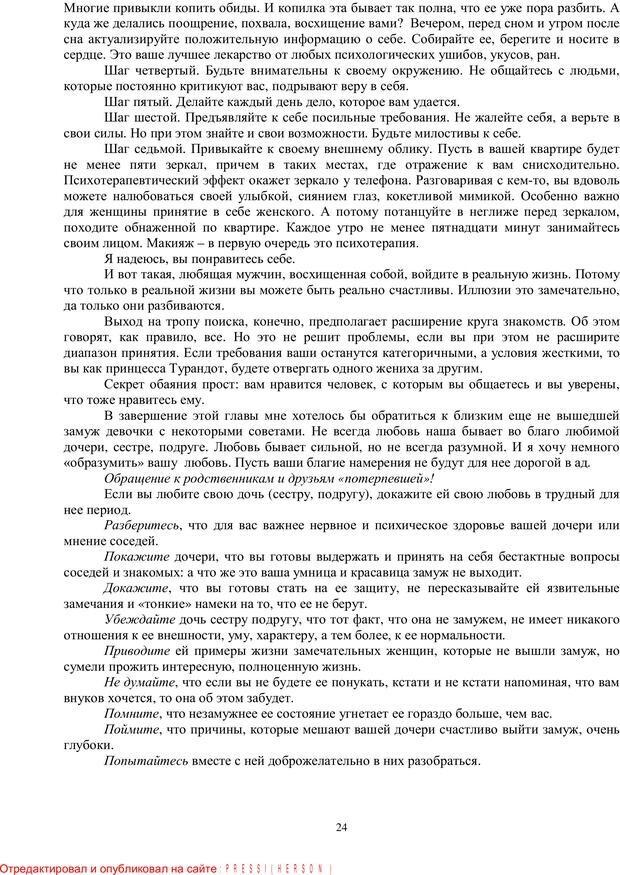 PDF. Брак. От рассвета до заката. Белозуб Г. И. Страница 23. Читать онлайн