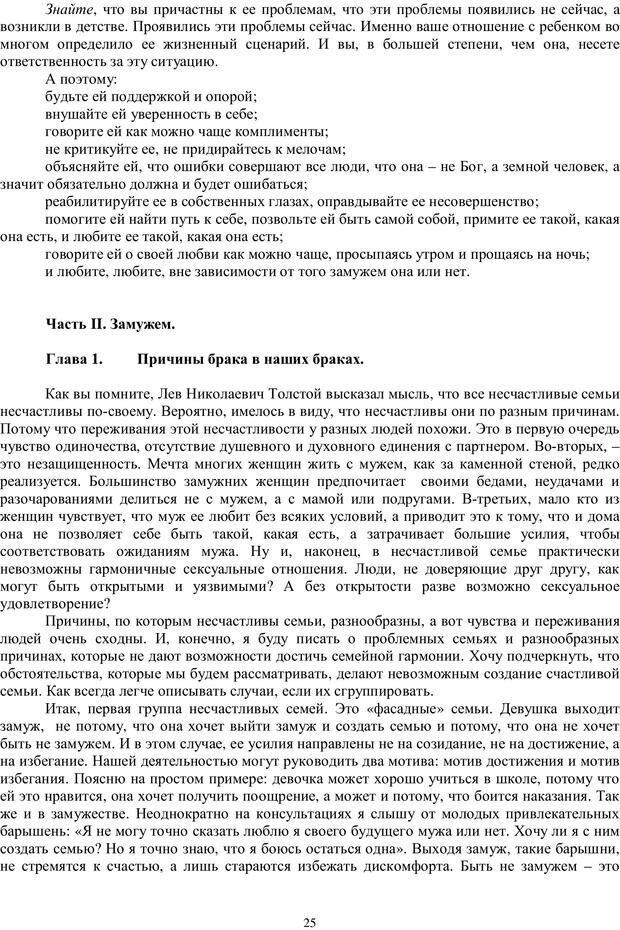 PDF. Брак. От рассвета до заката. Белозуб Г. И. Страница 24. Читать онлайн