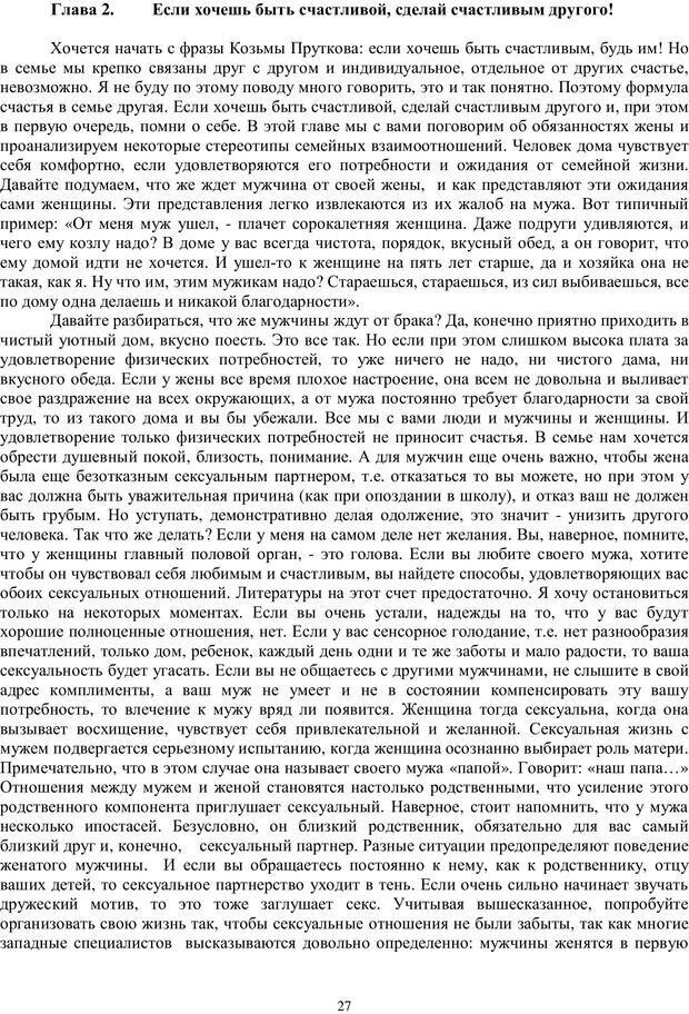 PDF. Брак. От рассвета до заката. Белозуб Г. И. Страница 26. Читать онлайн