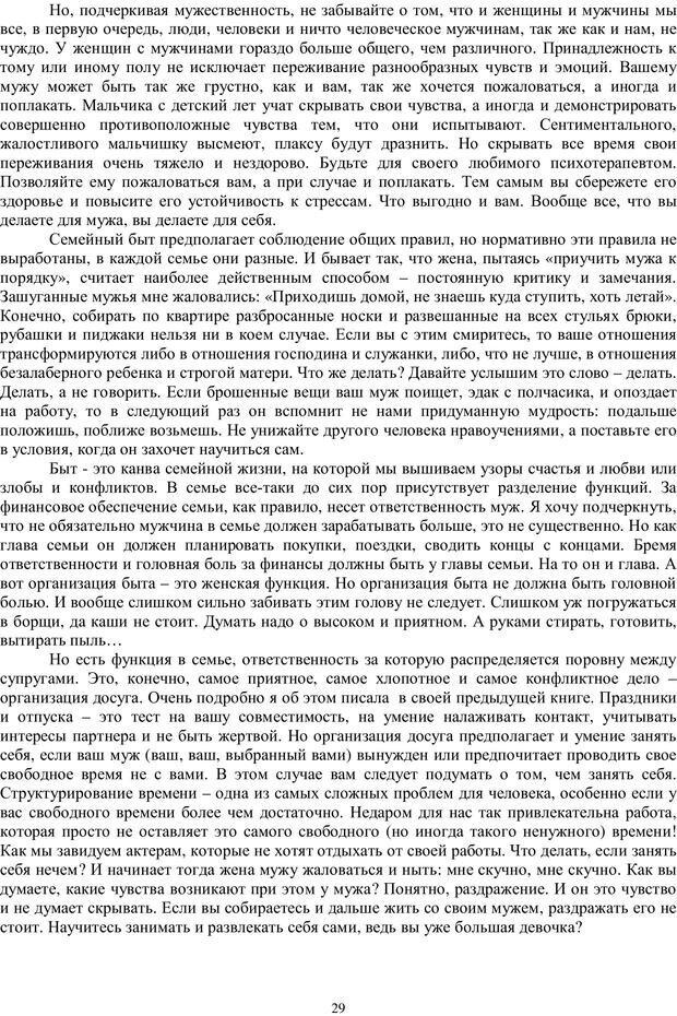 PDF. Брак. От рассвета до заката. Белозуб Г. И. Страница 28. Читать онлайн