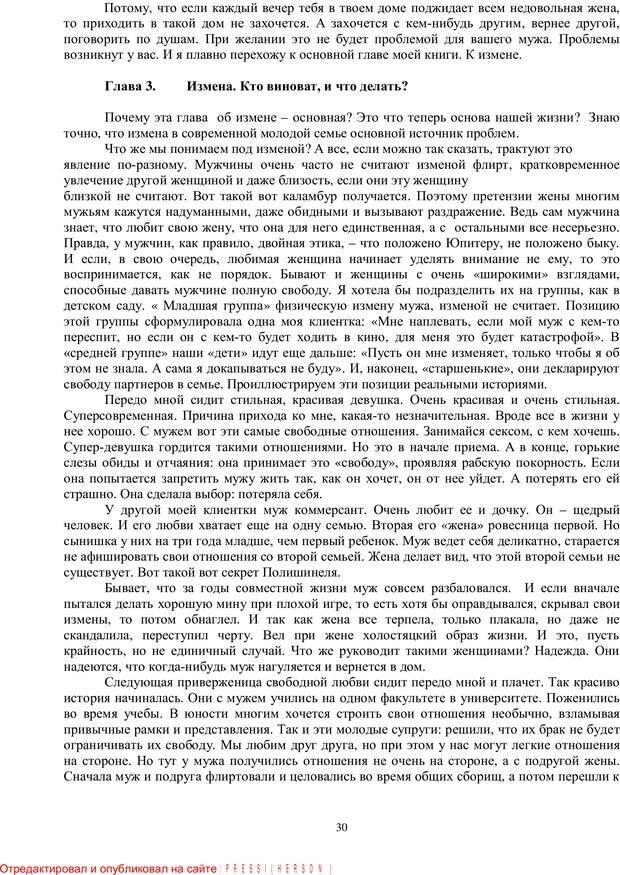 PDF. Брак. От рассвета до заката. Белозуб Г. И. Страница 29. Читать онлайн