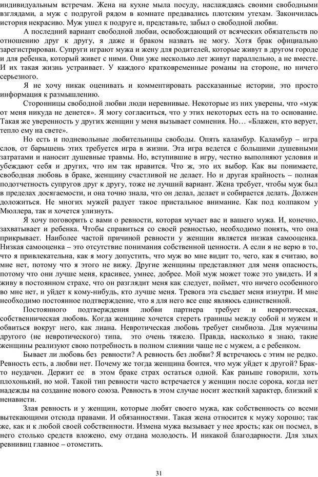 PDF. Брак. От рассвета до заката. Белозуб Г. И. Страница 30. Читать онлайн