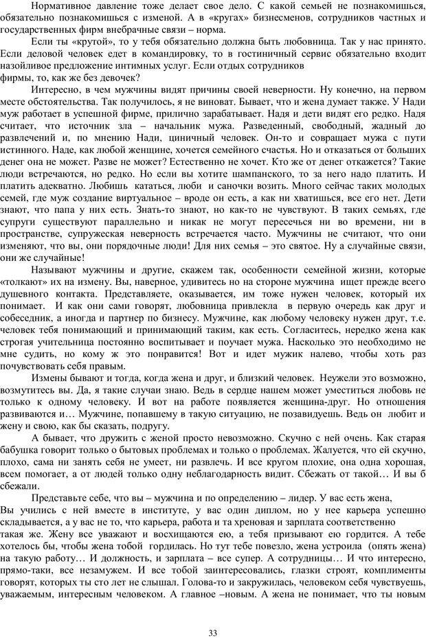 PDF. Брак. От рассвета до заката. Белозуб Г. И. Страница 32. Читать онлайн