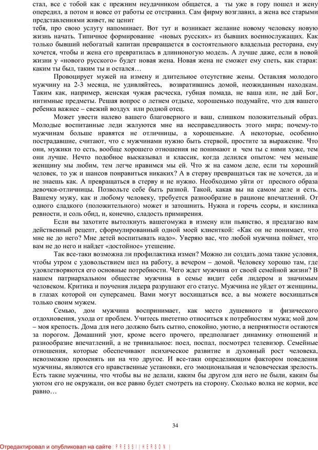 PDF. Брак. От рассвета до заката. Белозуб Г. И. Страница 33. Читать онлайн