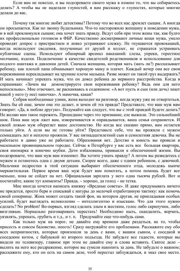 PDF. Брак. От рассвета до заката. Белозуб Г. И. Страница 34. Читать онлайн