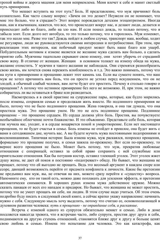 PDF. Брак. От рассвета до заката. Белозуб Г. И. Страница 36. Читать онлайн